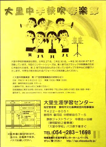 大里中コンサート夏表-min