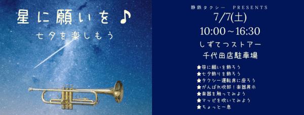 星に願いを バナー600-min