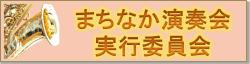 まちなか演奏会バナー250-min