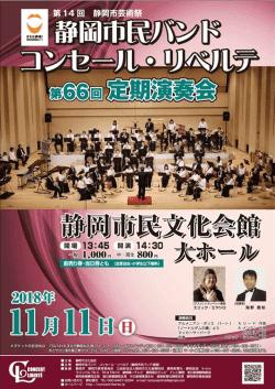 コンセール201866定演-min (1)