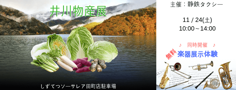 井川物産展バナー-min