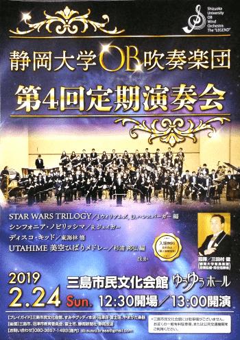 静大OB18-min