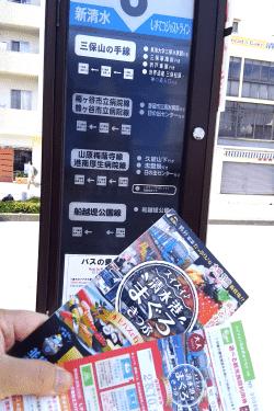 まぐろ切符バス-min