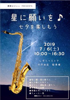 星に願いを2019ポスター350-min