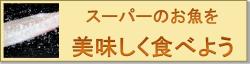 スーパーのお魚バナー250-min