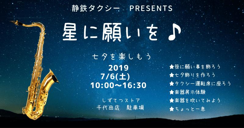 星に願いを2019Twitter広告-min