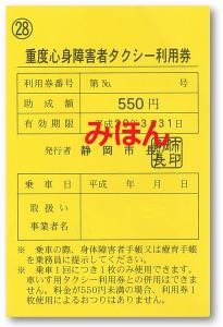 重度補助券HP300
