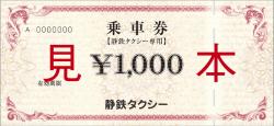 乗車券250-min