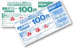ジャスト乗継券250-min