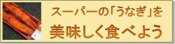 スーパー鰻バナー250-min (1)