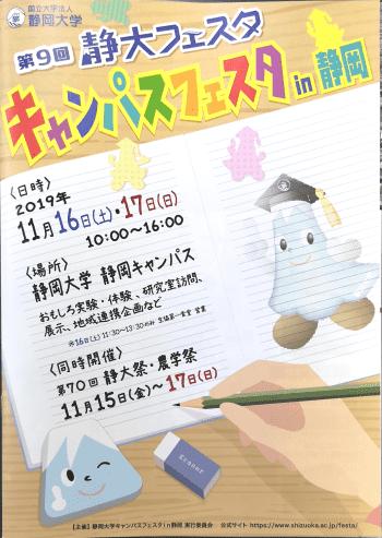 静大キャンパスフェス2019表紙-min