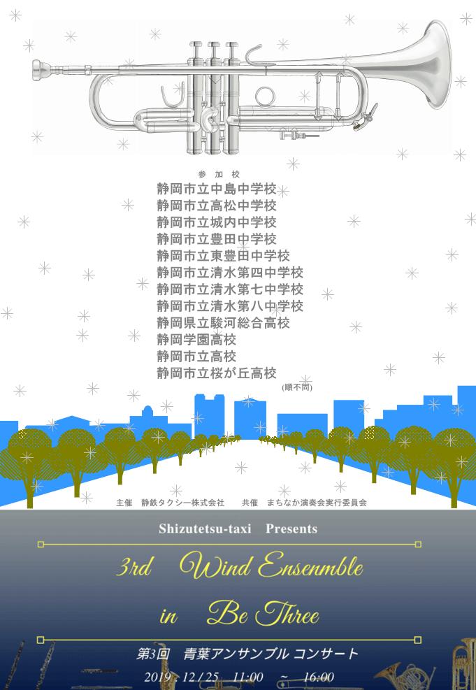 青葉アンサンブルポスター-min