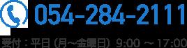 電話番号054-284-2111受付:平日(月~金曜日)9時~17時