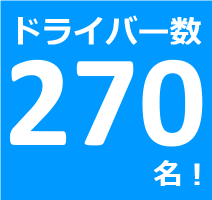 【新】ドライバー数