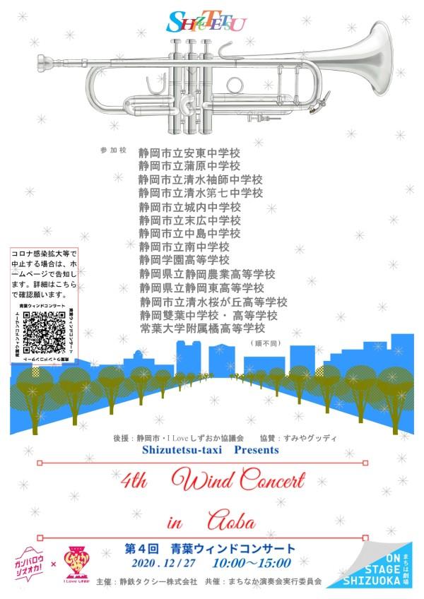 第4回青葉ウィンドコンサートA4チラシ600